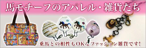 馬モチーフのアパレル・雑貨たち